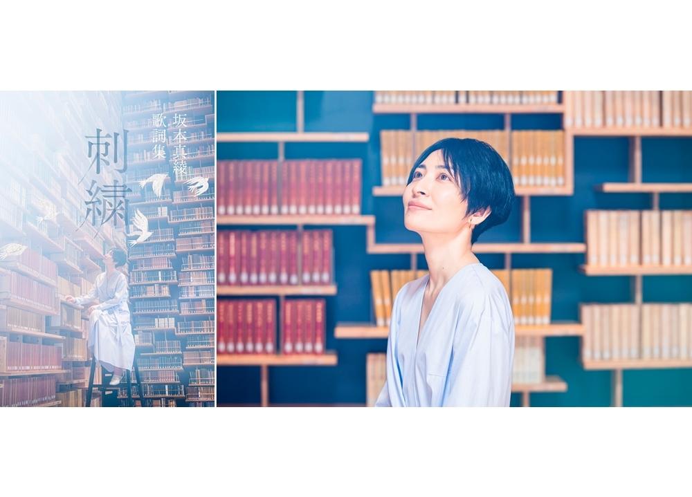 歌手・坂本真綾の歌詞集第2弾『刺繍』11/17発売決定!