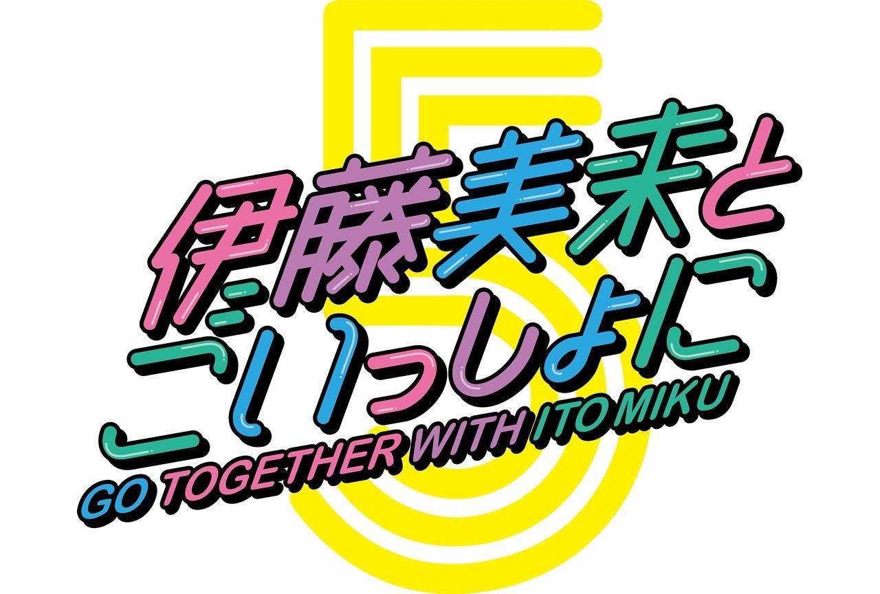 声優・アーティスト・伊藤美来9thシングルが12/22発売決定