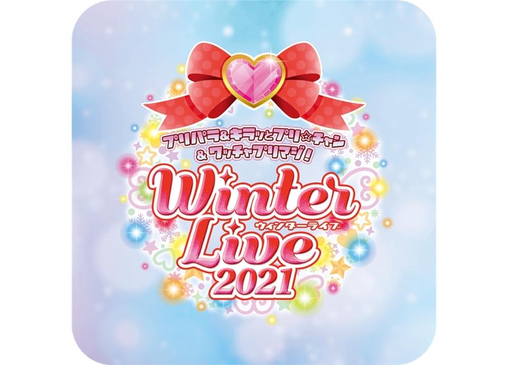 「プリパラ&キラッとプリ☆チャン&ワッチャプリマジ! Winter Live 2021」12/5開催決定!