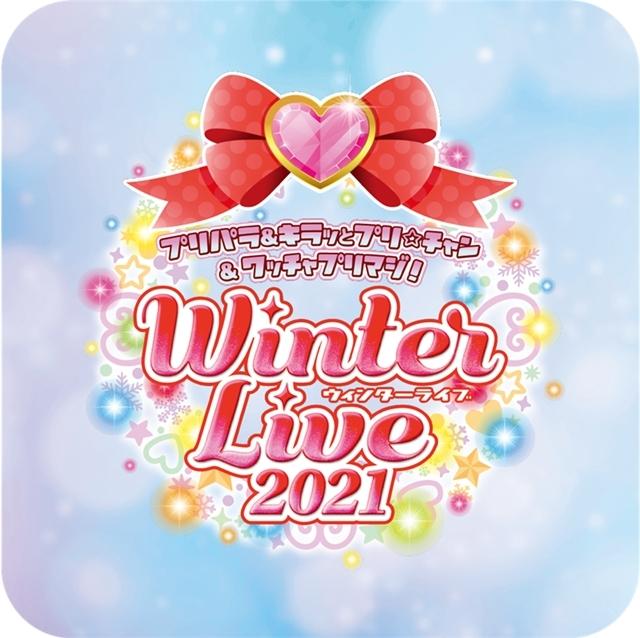 「プリパラ&キラッとプリ☆チャン&ワッチャプリマジ! Winter Live 2021」12/5に幕張メッセイベントホールで開催決定! 林鼓子さんら出演者、イベントロゴ公開-1