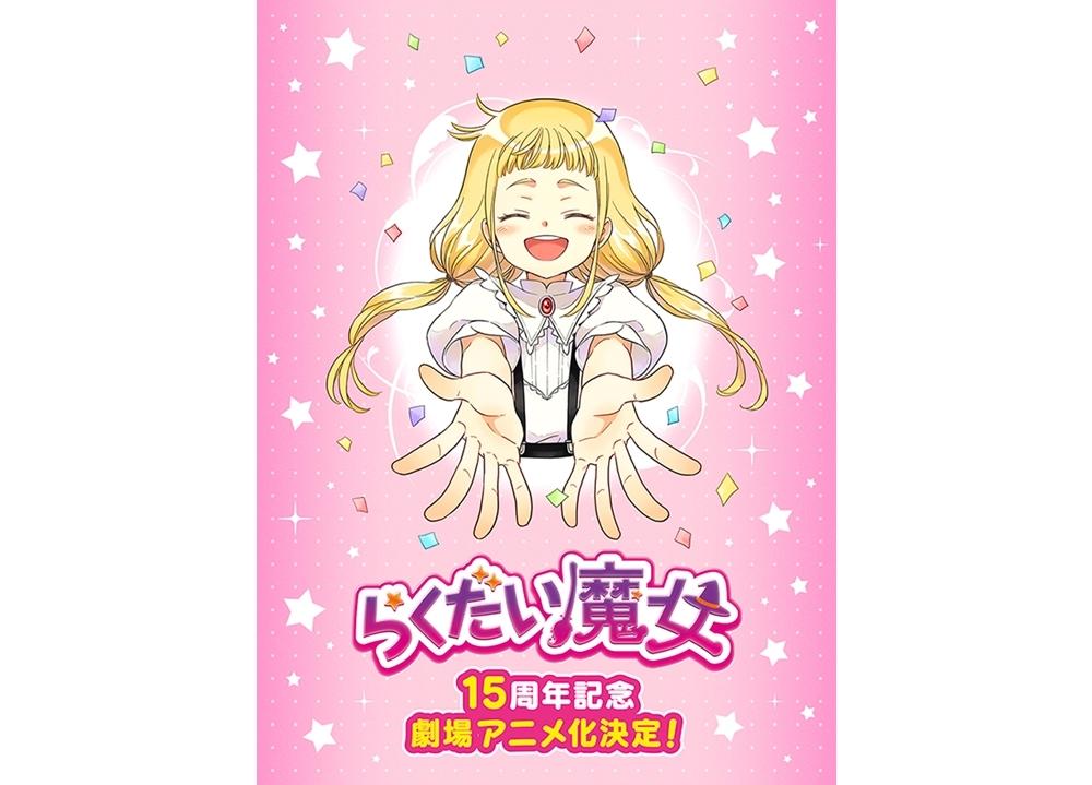 人気児童文学『らくだい魔女』が劇場アニメ化決定!