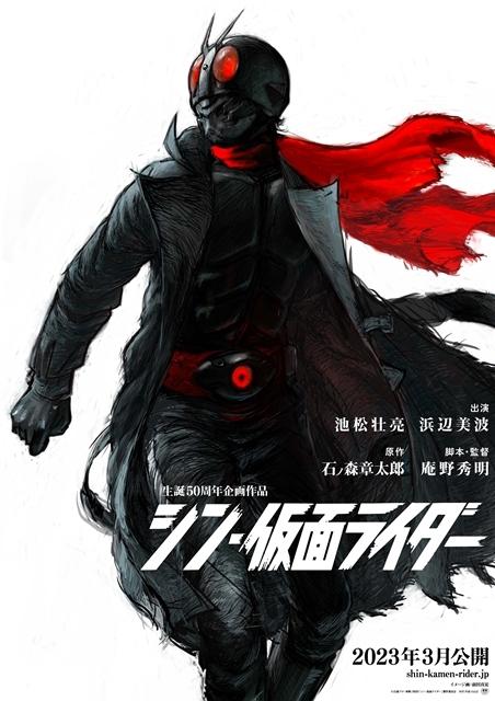 ▲公開された仮面ライダー第2号のイメージビジュアル