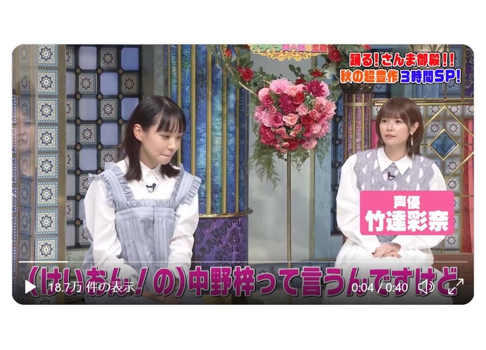 声優・竹達彩奈が10/12放送『踊る!さんま御殿!!』3時間SPに出演決定!