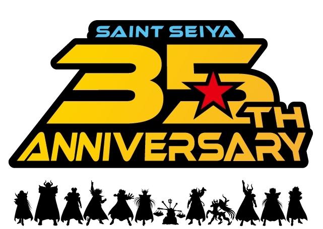 アニメ『聖闘士星矢』本日10/11より35周年アニバーサリーイヤーがスタート!