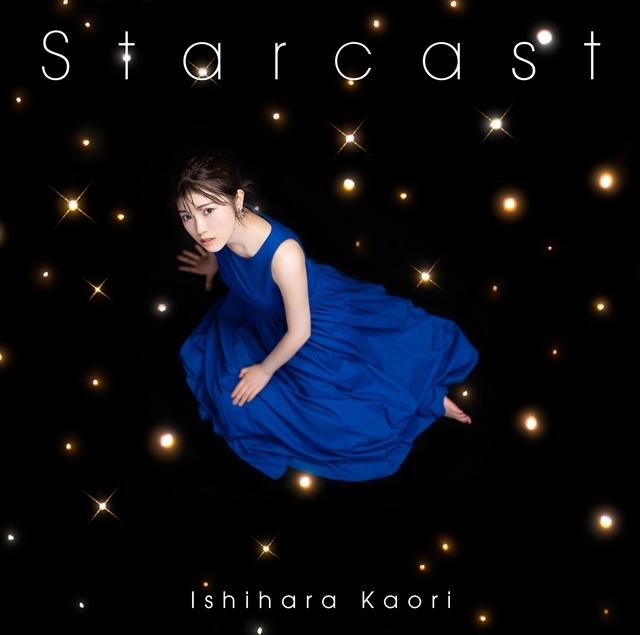 声優・石原夏織さんのニューシングル「Starcast」よりc/w曲「わざと触れた。」試聴ver.公開! 作詞・作曲・編曲を手掛けるのはHoneyWorks-3