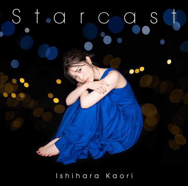 声優・石原夏織さんのニューシングル「Starcast」よりc/w曲「わざと触れた。」試聴ver.公開! 作詞・作曲・編曲を手掛けるのはHoneyWorks-4