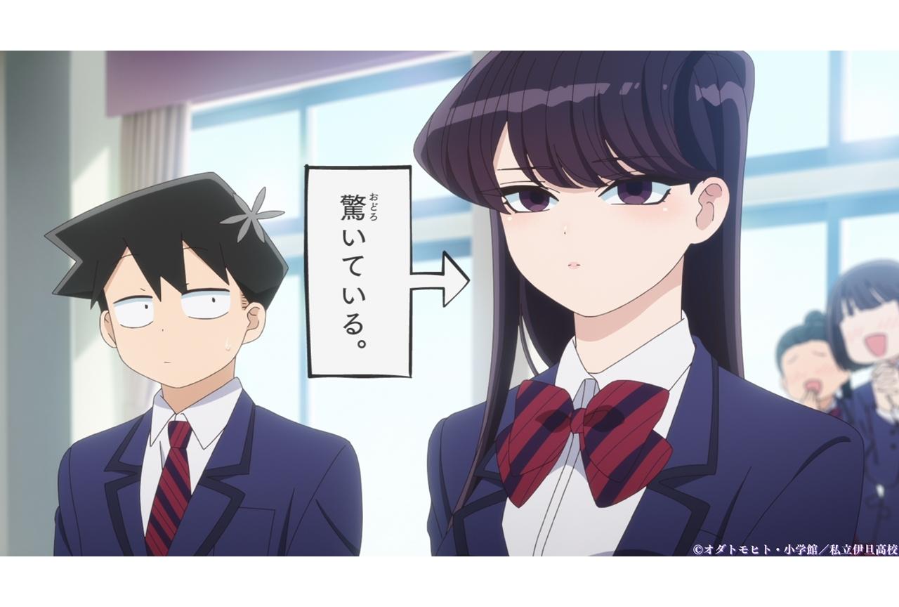 秋アニメ『古見さんは、コミュ症です。』第2話あらすじ&先行カット公開