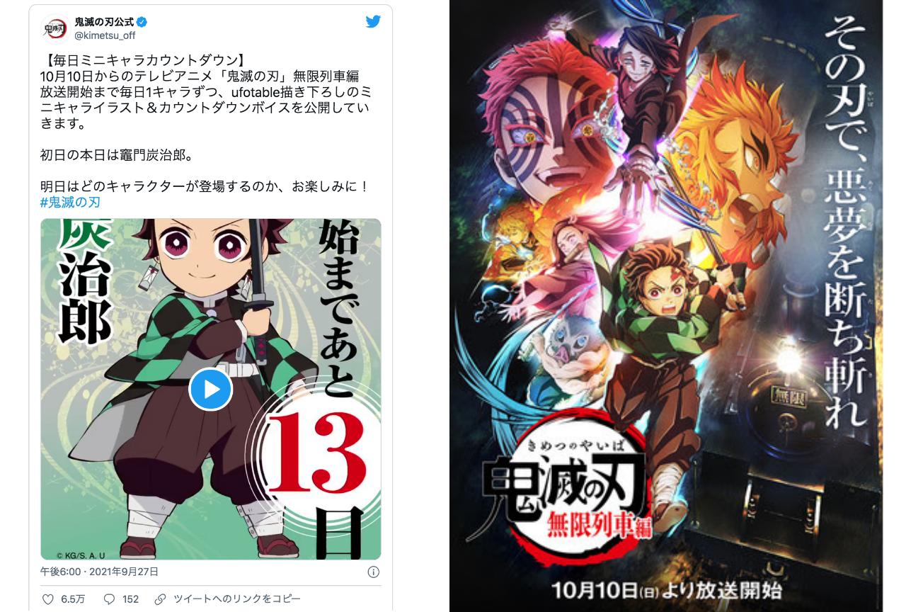 『鬼滅の刃』アニメ2期カウントダウンツイートまとめ【注目ワード】