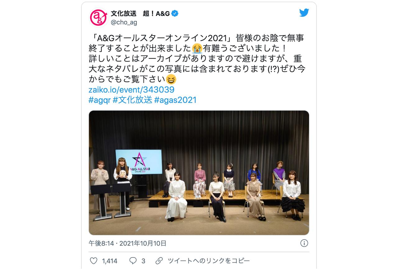 文化放送70周年記念に「A&Gオールスター」が復活!【注目ワード】