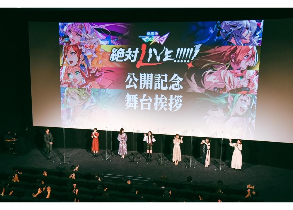 『劇場版マクロスΔ 絶対LIVE!!!!!!』10/10の舞台挨拶より公式レポ到着