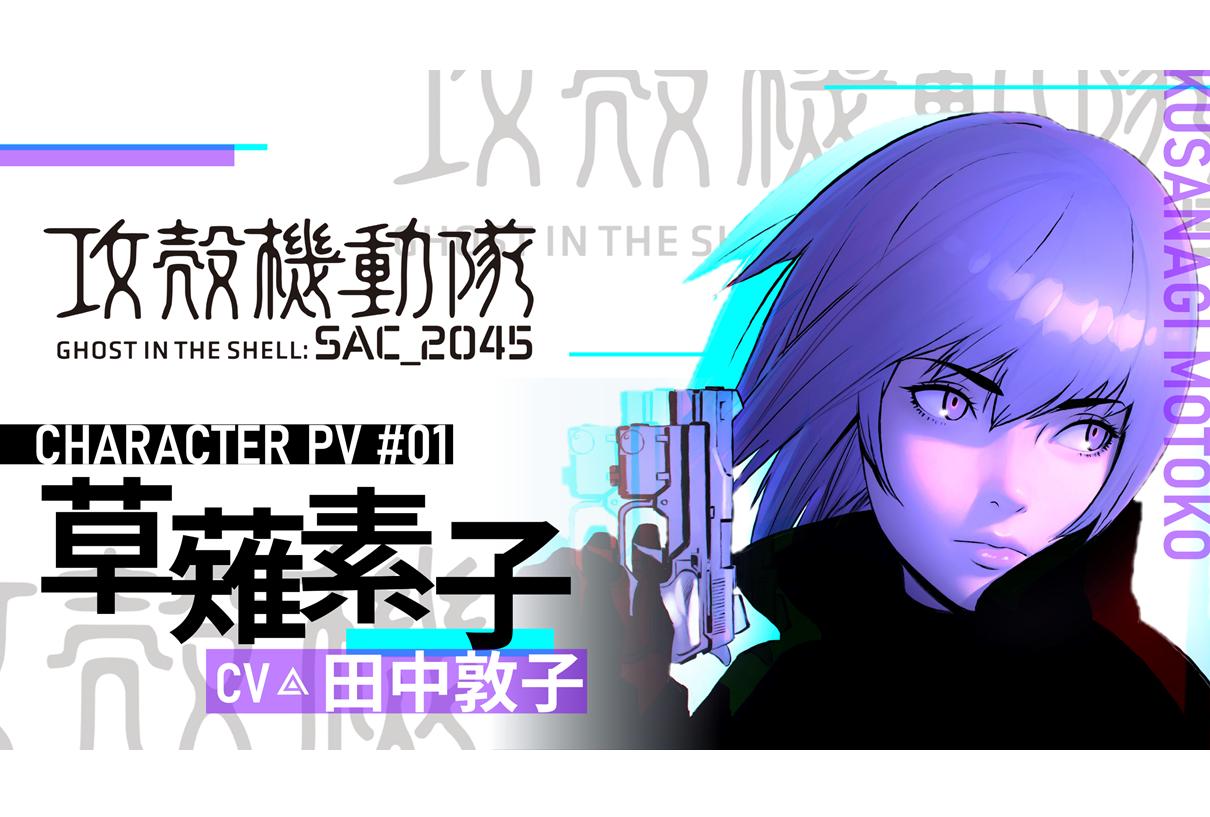 劇場用長編アニメ『攻殻機動隊 SAC_2045』キャラPV第1弾が公開