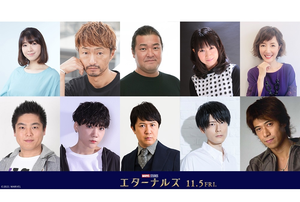 マーベル最新作『エターナルズ』内山昂輝、杉田智和ら日本版声優発表