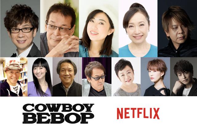 実写版 Netflixシリーズ『カウボーイビバップ』日本版声優決定! 山寺宏一さん、若本規夫さん、林原めぐみさんほか原作アニメのメンバーが集結-1
