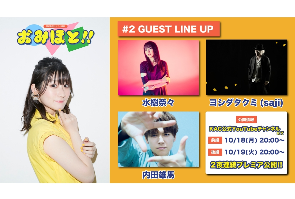 岡咲美保サツアイ番組「おみほと!!」第2回 10/18,19 2夜連続公開