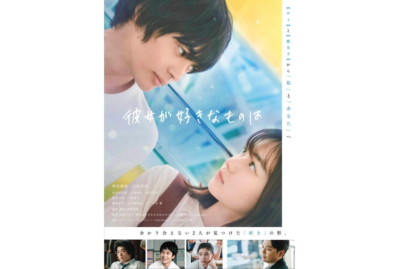 映画『彼女が好きなものは』 10月23日(土)より特典付きムビチケ販売開始