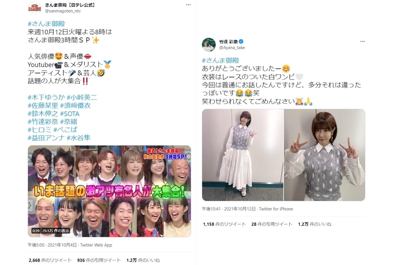 声優・竹達彩奈出演『踊る!さんま御殿!!』秋の3時間SP番組レポ