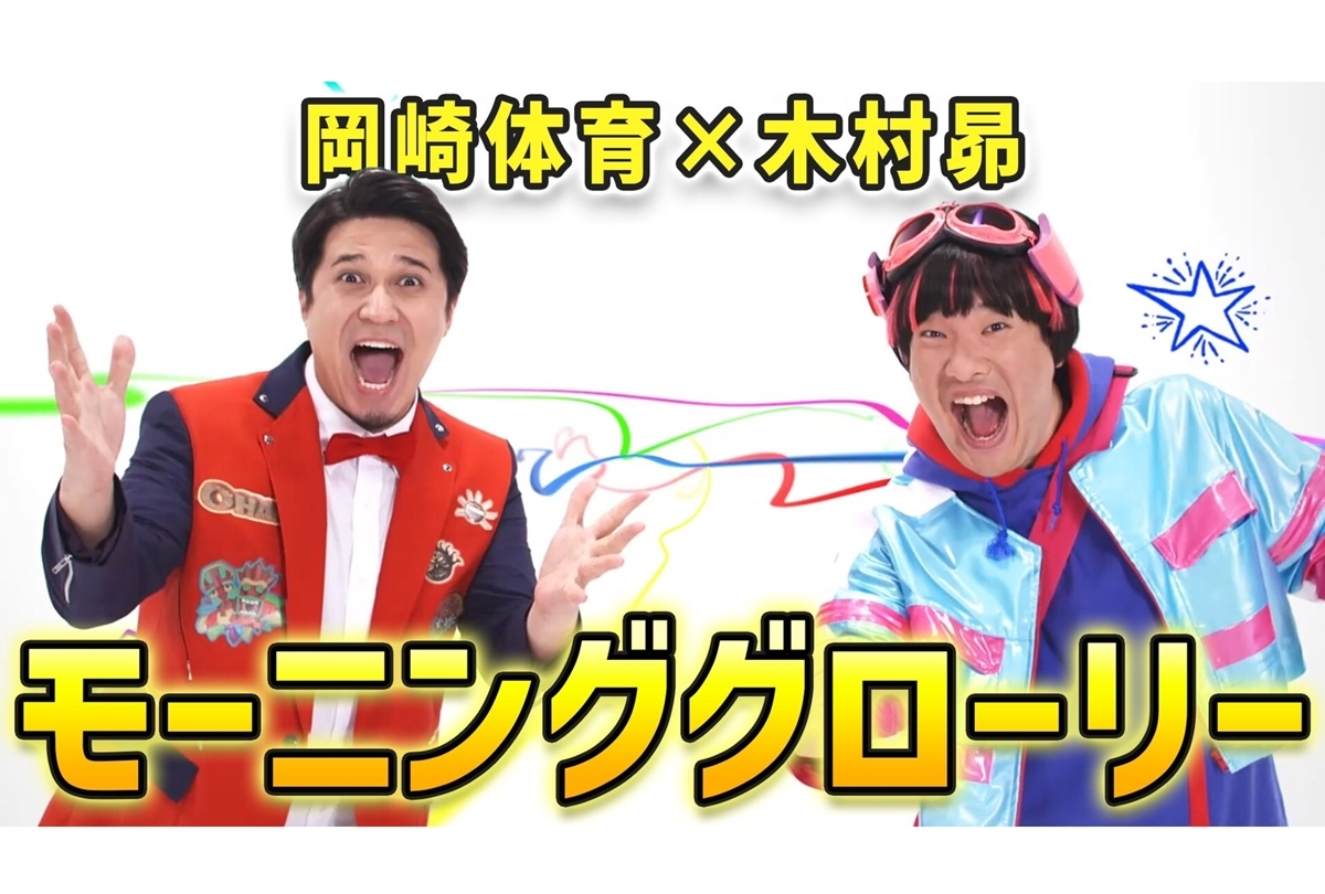 岡崎体育×木村昴『おはスタ』テーマソングMV公開