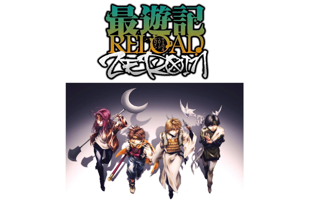 '22年1月放送アニメ『最遊記ZEROIN』OP・ED主題歌決定
