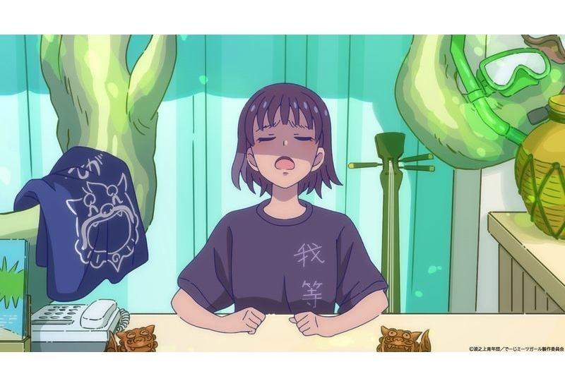秋アニメ『でーじミーツガール』第3話「またあんたのせい?」場面カット到着
