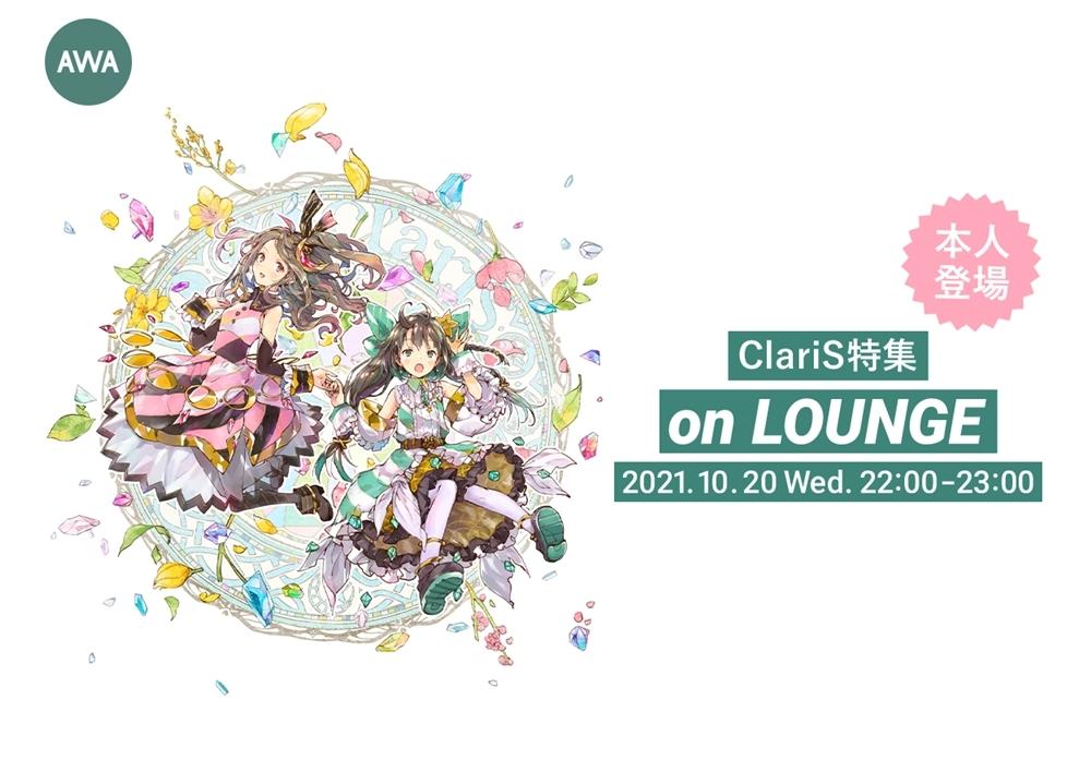 「ClariS」11周年となるデビュー日(10/20)に特集イベント開催決定!