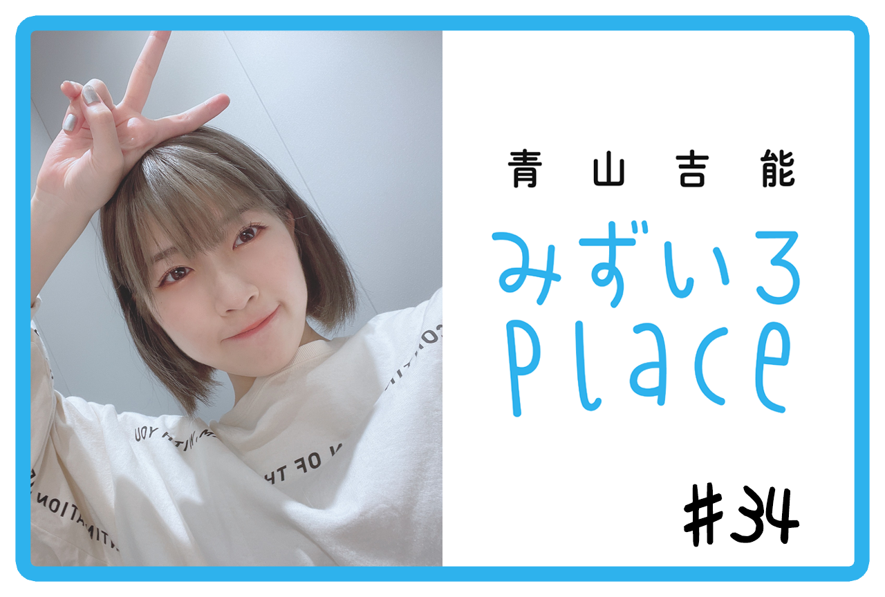 2021年10月後半の総括(カラオケ)|青山吉能『みずいろPlace』#34