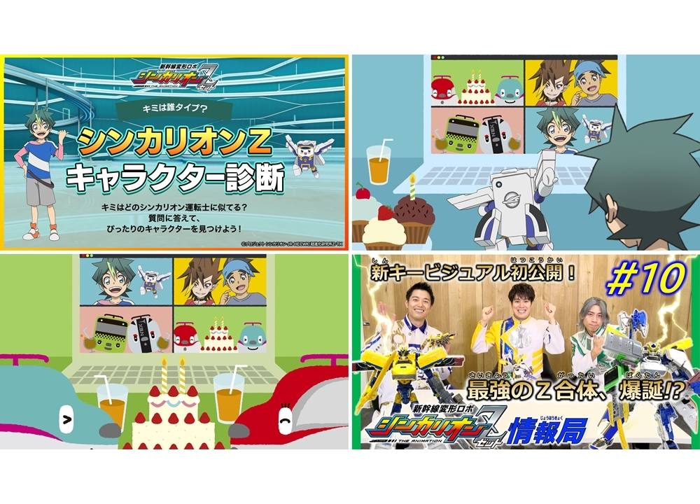 TVアニメ『新幹線変形ロボ シンカリオンZ』鉄道の日記念キャラクター診断開始!