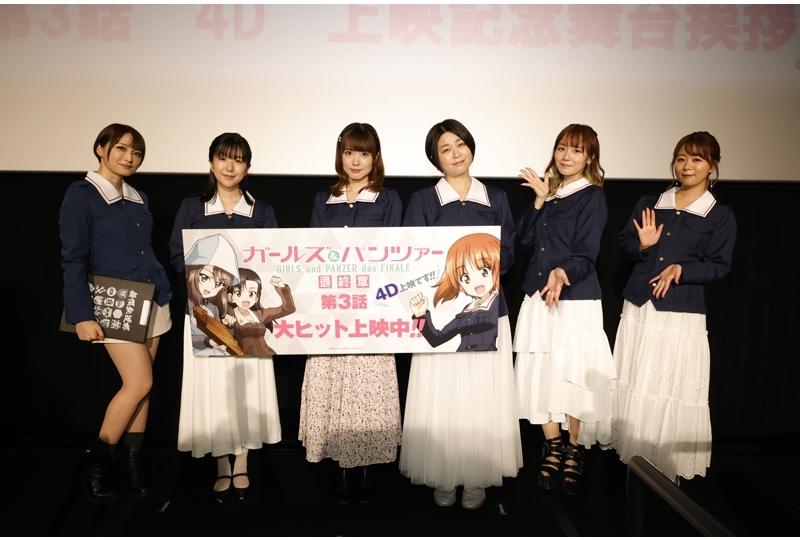 アニメ映画『ガルパン 最終章』第3話4D舞台挨拶の公式レポ到着!