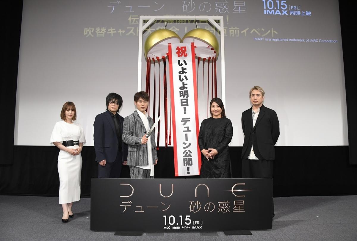 映画『DUNE/デューン 砂の惑星』公開直前イベントレポート