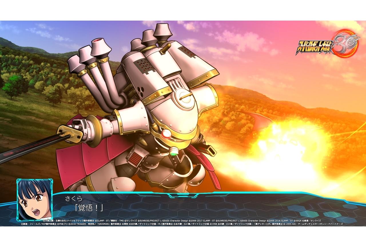 『スーパーロボット大戦30』『サクラ大戦』シリーズが参戦【注目ワード】
