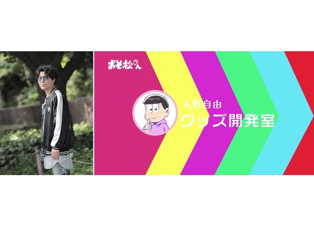 TVアニメ『おそ松さん』声優・入野自由の「入野自由グッズ開発室」第2弾決定!