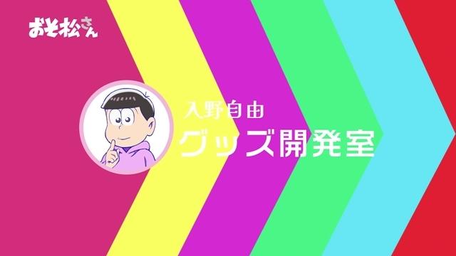 TVアニメ『おそ松さん』声優・入野自由さんの「入野自由グッズ開発室」第2弾が決定、初回配信は11月末予定! コメントも到着-3
