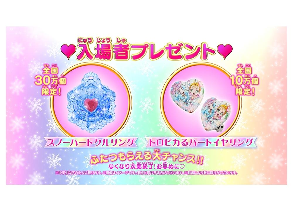 『映画トロプリ 雪のプリンセスと奇跡の指輪!』追加の入場者プレゼント配布決定!