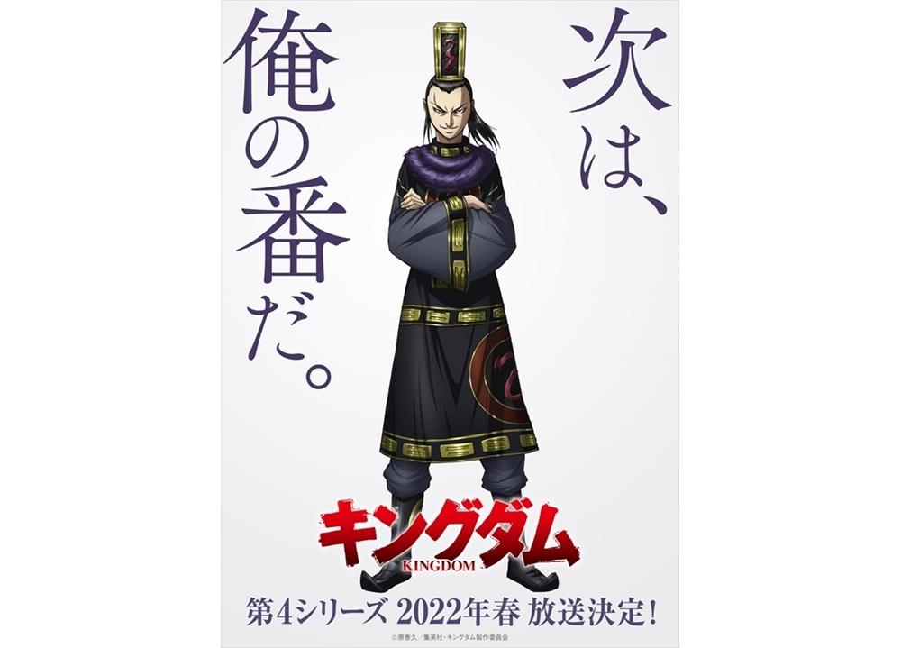 TVアニメ『キングダム』第4シリーズ2022年春放送決定!