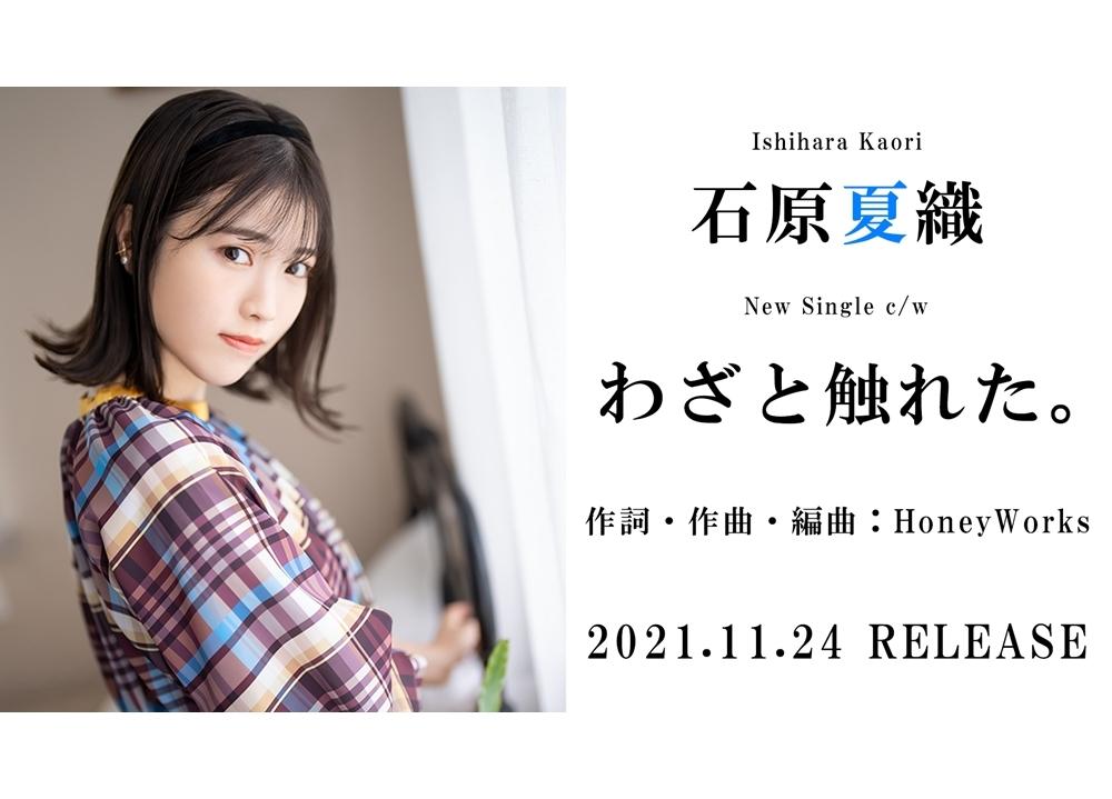 声優・石原夏織のニューシングルよりc/w曲「わざと触れた。」試聴ver.公開!