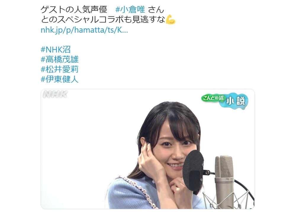 声優・小倉唯が10/19放送のEテレ『沼にハマってきいてみた』に出演決定!