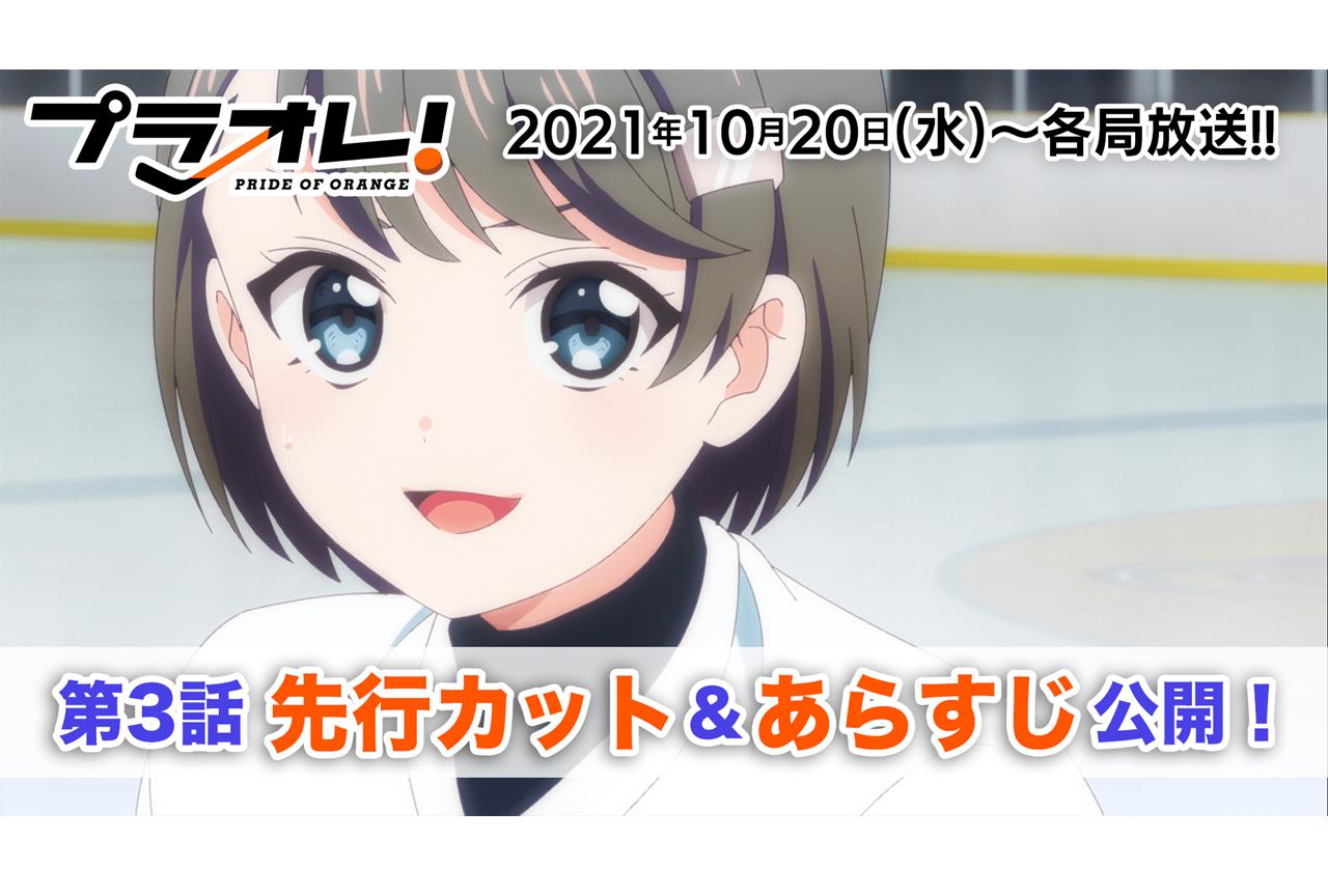秋アニメ『プラオレ!』第3話先行カット・あらすじ到着
