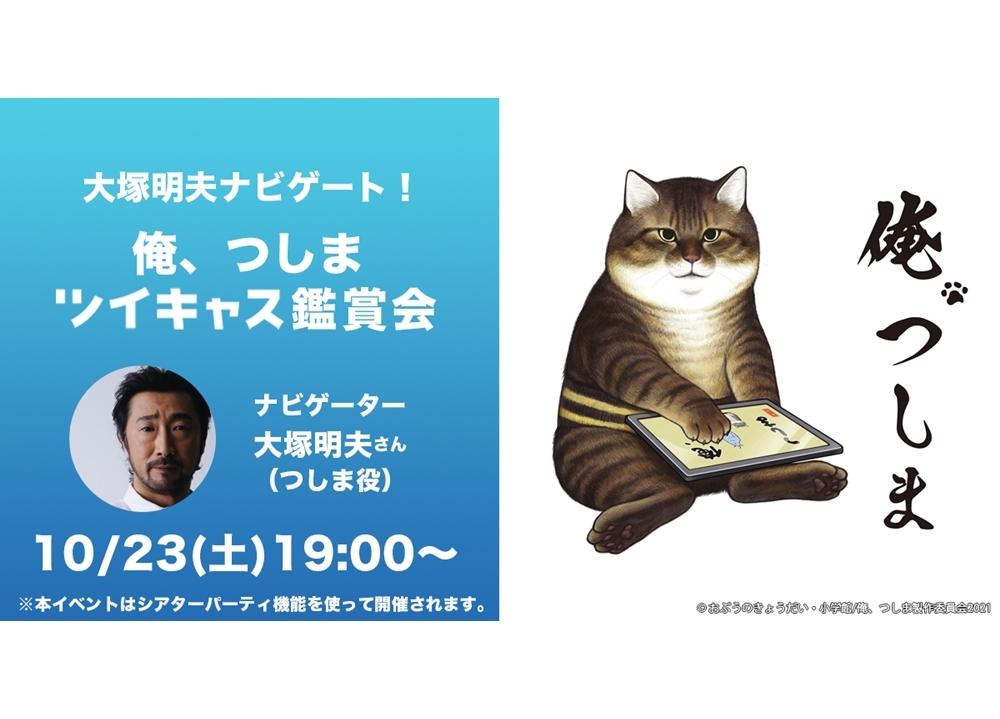 アニメ『俺、つしま』声優・大塚明夫を迎え、ツイキャス鑑賞会を10/23開催!