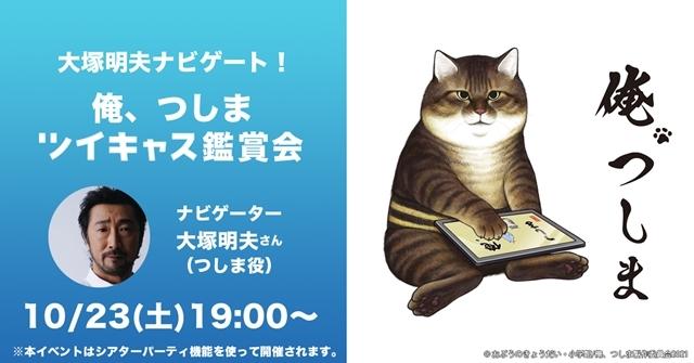 アニメ『俺、つしま』声優・大塚明夫さんをナビゲーターに迎えて、ツイキャス鑑賞会を10/23開催! 記念スタンプも登場-1