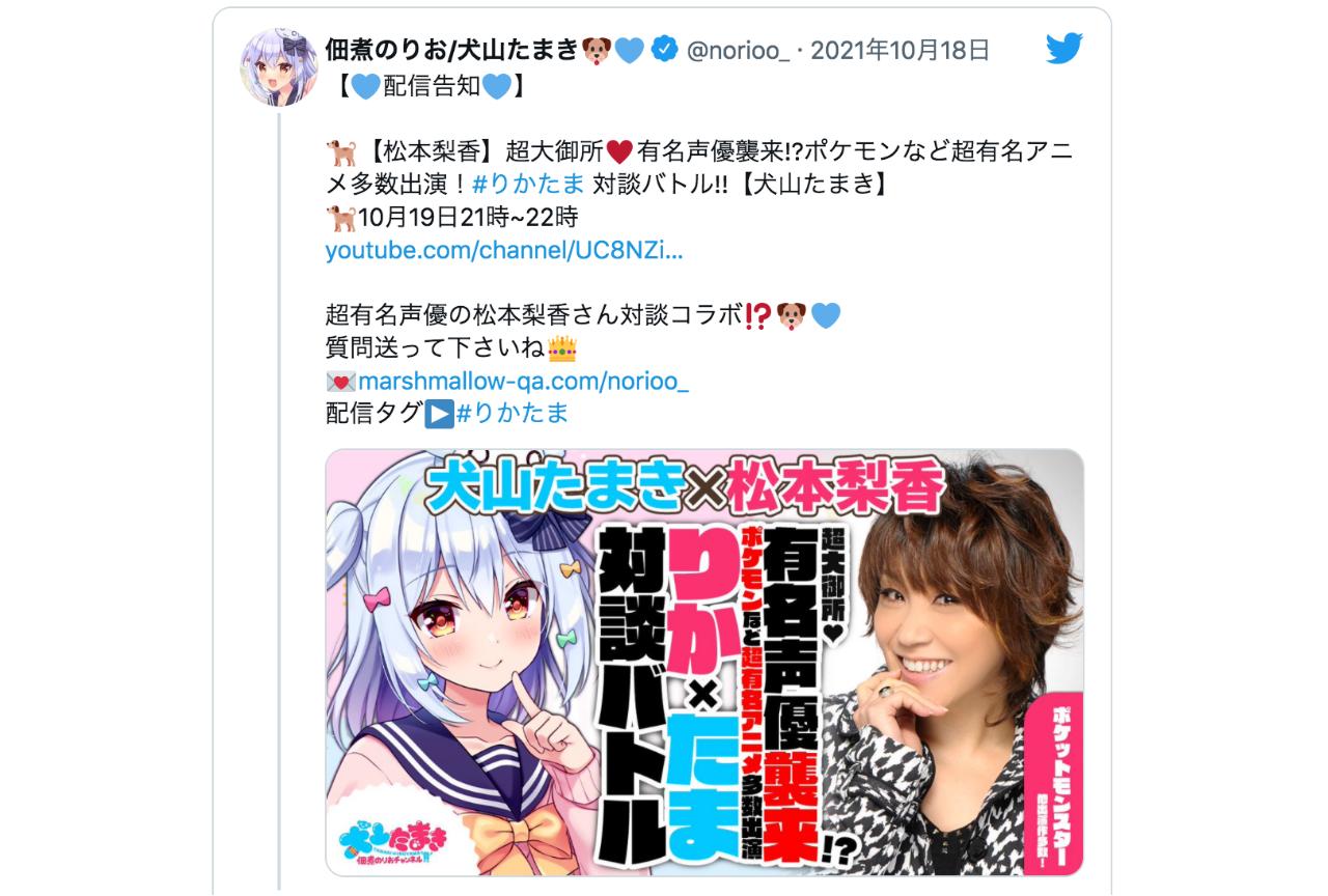 声優・松本梨香とVtuber・犬山たまきがコラボ!【注目ワード】