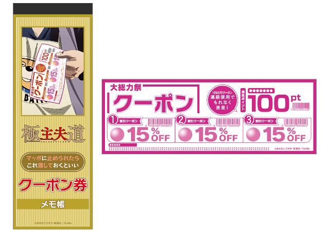 アニメ『極主夫道』のグッズが、アニメイトにて10月末日より販売!