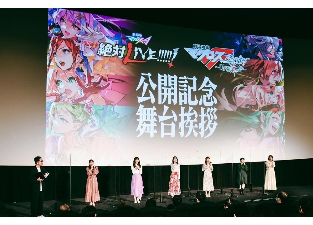 『劇場版マクロスΔ 絶対LIVE!!!!!!』10/17開催の舞台挨拶より公式レポ到着!