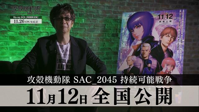 劇場用長編アニメーション『攻殻機動隊 SAC_2045 持続可能戦争』キャラクターPV第3弾「トグサ」が公開! 声優・山寺宏一さんのインタビュー映像など盛りだくさんの内容に!