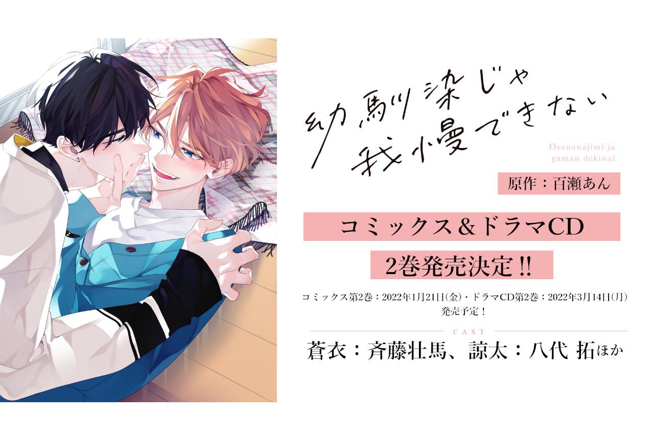 BL『幼馴染じゃ我慢できない』漫画&ドラマCD第2巻の発売日決定