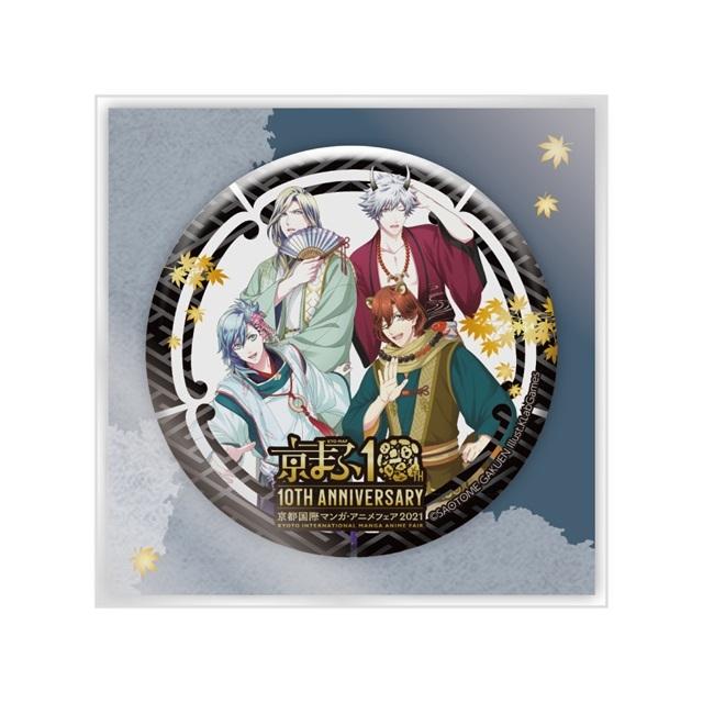 「京都国際マンガ・アニメフェア(京まふ)2021」グッズの事後通販がアニメイト通販にてスタート!
