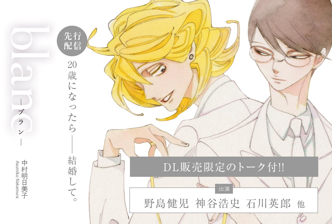 BLCD「blanc -ブラン-」(出演声優:野島健児 神谷浩史 他)先行配信開始!