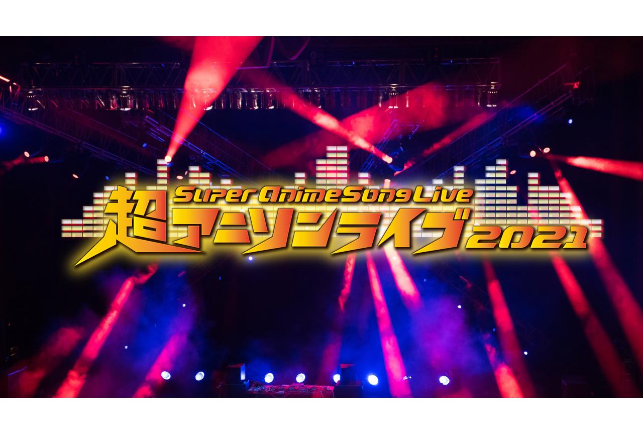 【超アニソンライブ2021】チケットアニメイト先行受付開始!