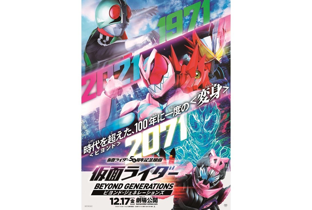 映画『仮面ライダー ビヨンド・ジェネレーションズ』12月17日に公開決定