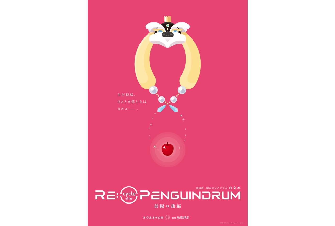 劇場版『Re:cycle of the PENGUINDRUM』ティザービジュアルが公開