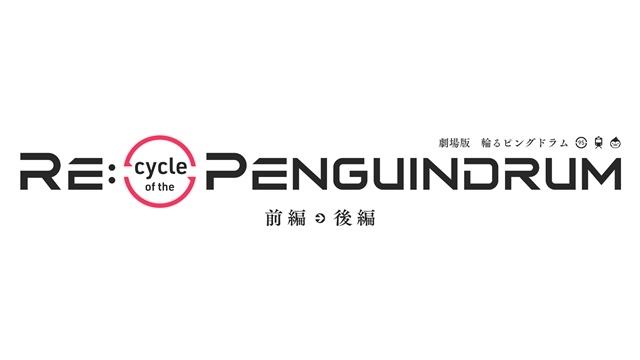 """オリジナルアニメ『輪るピングドラム』劇場版『Re:cycle of the PENGUINDRUM』のティザービジュアルが公開! TVシリーズ""""Blu-ray RE:BOX""""が12月22日に発売決定!-2"""