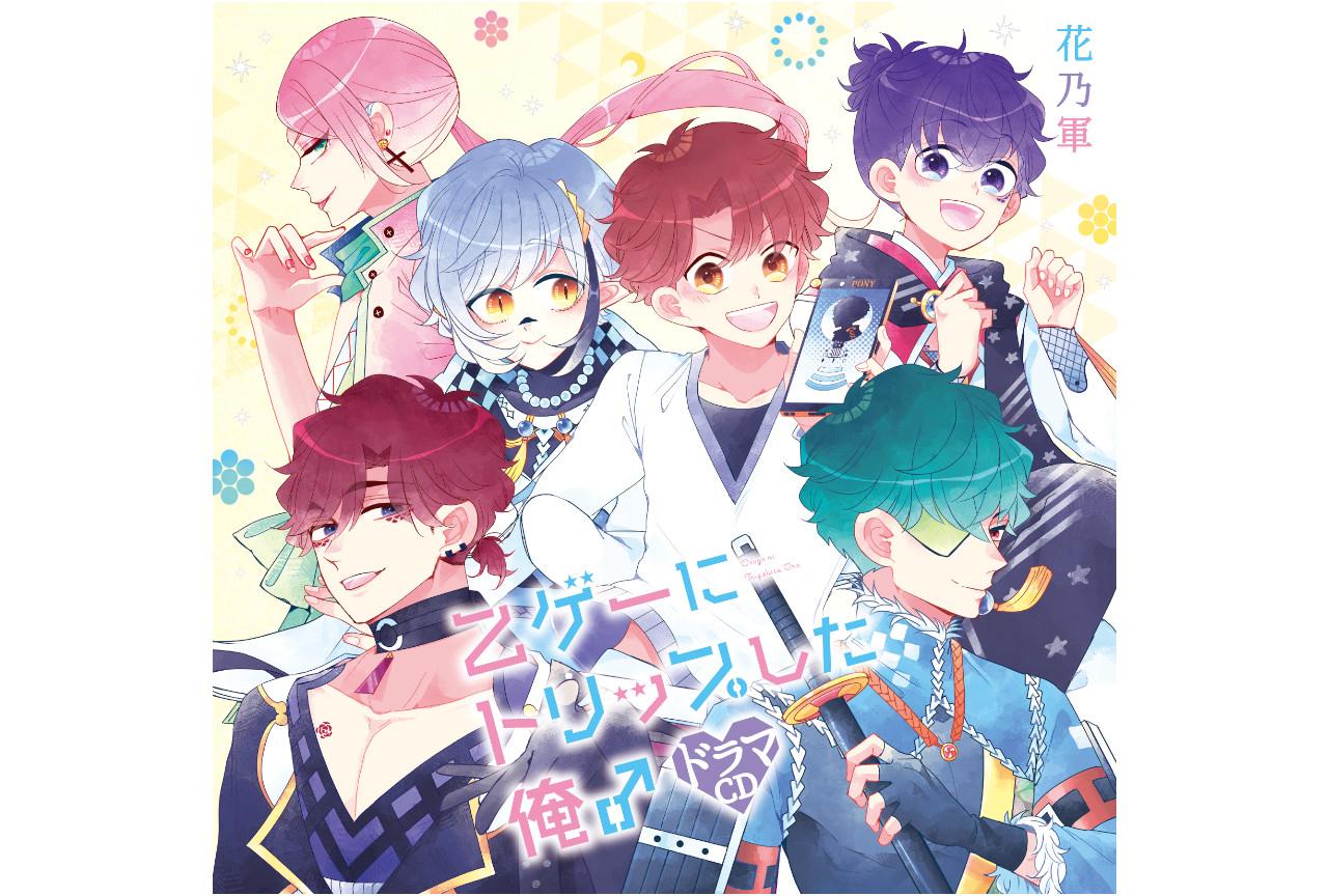 11/26発売ドラマCD『乙ゲーにトリップした俺♂』ジャケ他公開